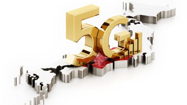 【総務省の5G政策】国が掲げる5Gの普及計画と産業応用6分野